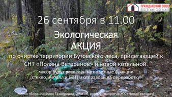 Ждем Вас на экологической АКЦИИ по очистке территории Бутовского леса, прилегающей к СНТ «Поляна Вет