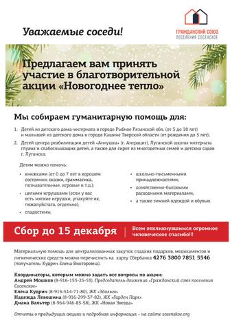 """Объявляем о благотворительной акции """"Новогоднее Тепло 2019"""", которая пройдет с 15 ноября п"""