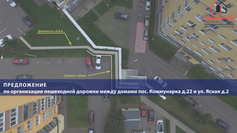 Предложение по организации пешеходной дорожки в районе ул. Ясная