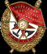 Orden_Krasnogo_Znameni_1st.png