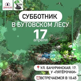 Приглашаем вас на субботник по очистке Бутовского леса (вблизи ул. Бачуринской) в субботу, 17 апреля