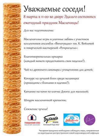 """Приглашаем 8 марта в 11 часов на традиционный дворовой праздник Широкой Масленицы в """"Эдальго"""""""