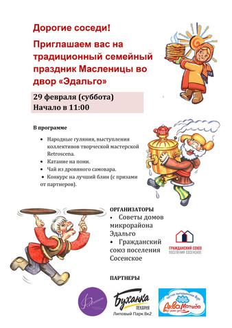"""Праздник Масленицы во дворе """"Эдальго"""" 29 февраля в 11-00. Приходите!"""