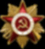 Orden_Otechestvennoj_vojny_1st.png