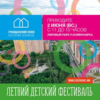 Ждем Вас на летний Фестиваль в Липовом парке 2 июня с 11 до 15 часов