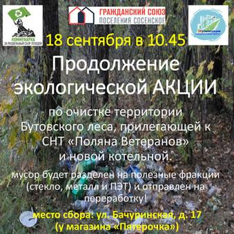 Уборка Бутовского леса продолжается...
