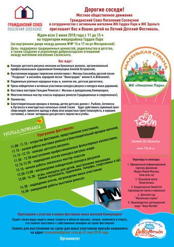 """Традиционный летний праздник, организованный Движением, пройдет 2 июня в ЖК """"Гарден Парк""""."""