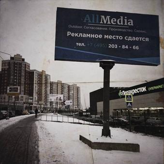 Обращение по рекламным конструкциям на Монаховой