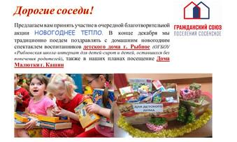 Cбор средств для покупки новогодних подарков и угощений для воспитанников детского дома г. Рыбное