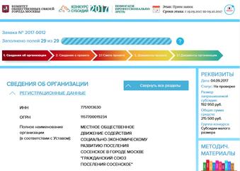 Подали заявку на грант Правительства Москвы