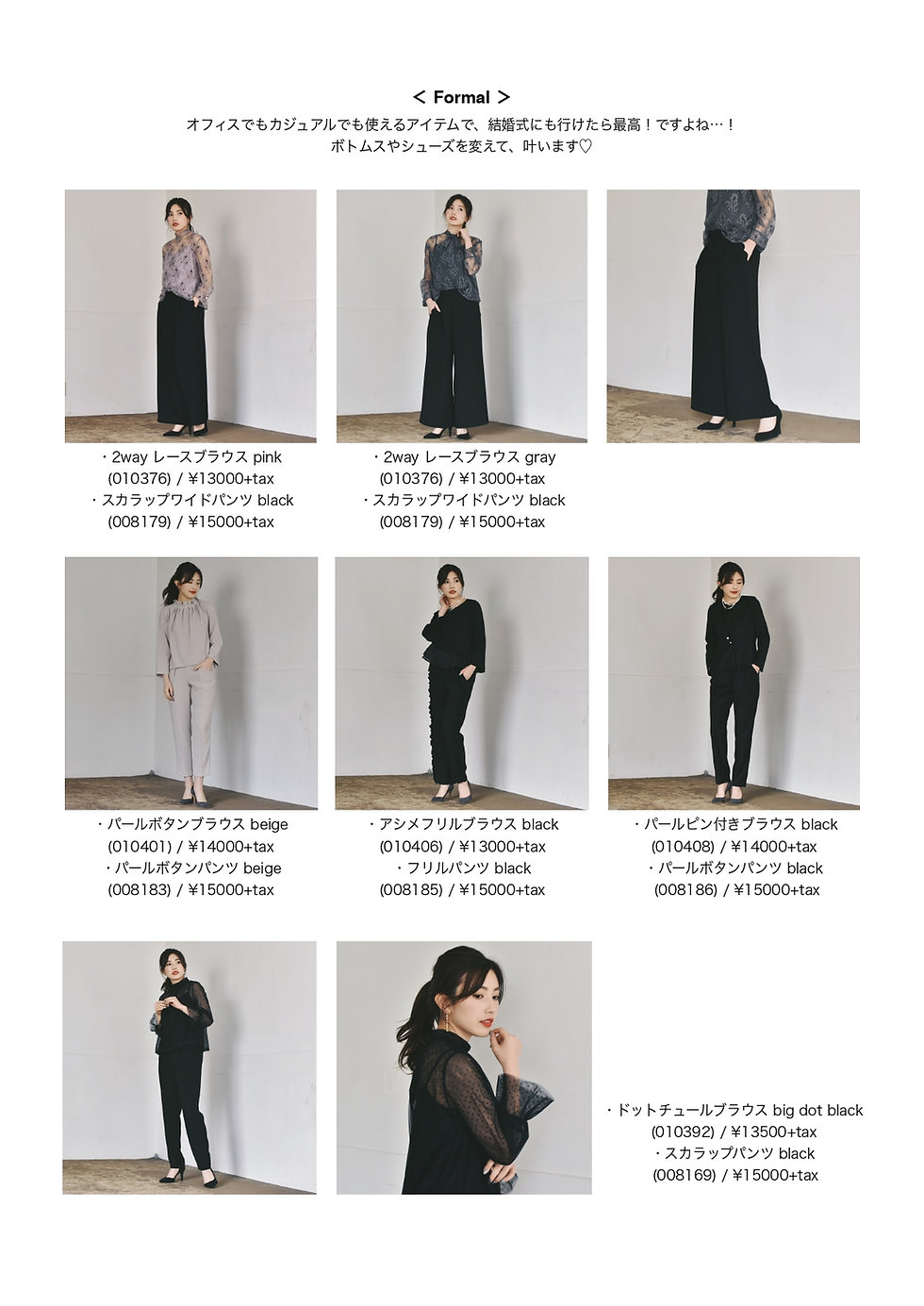 weekdays collection_pages-to-jpg-0003.jp