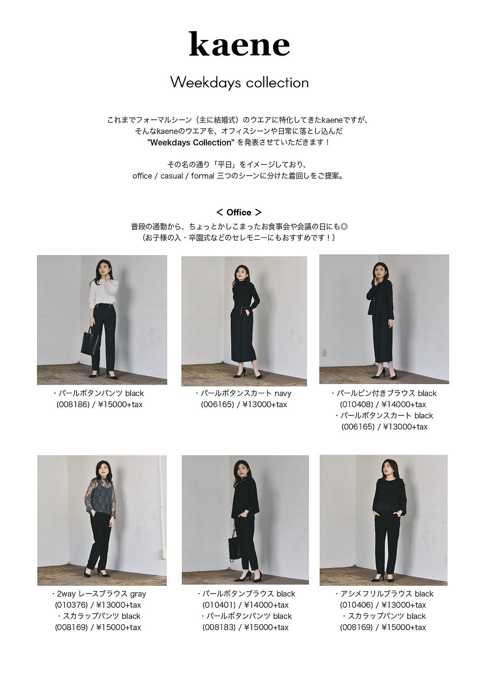 weekdays collection_pages-to-jpg-0001.jp