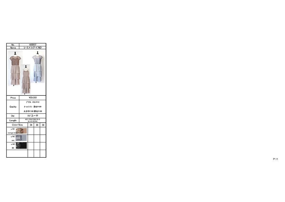 【最新】2020AW 7月展_pages-to-jpg-0012.jpg