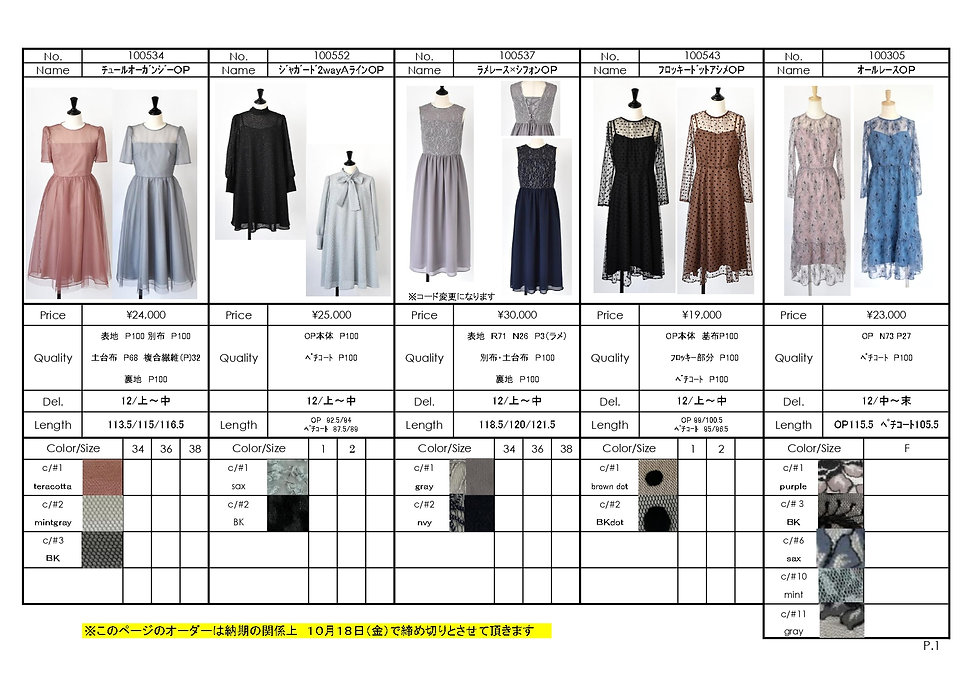 2020 SS 10月展 ALL PDF_pages-to-jpg-0002.j