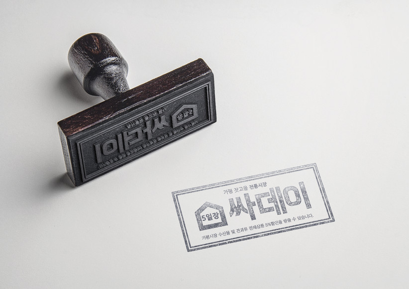 Rubber Stamp  MockUp 2.jpg