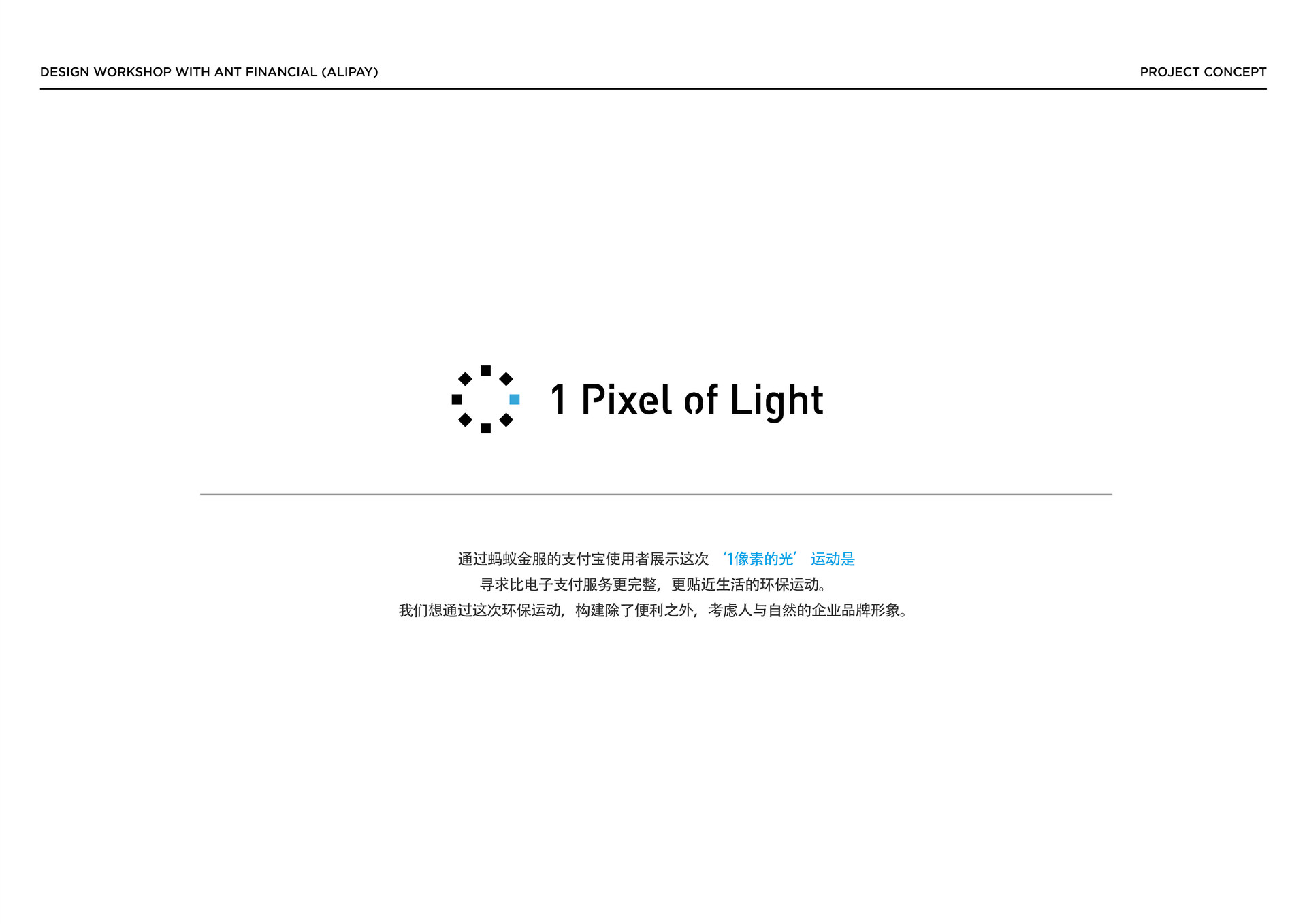 alipay_workshop_中文_페이지_17.jpg