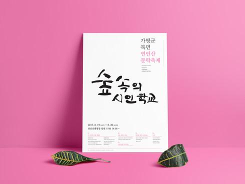 Buk-Myeon literary festival