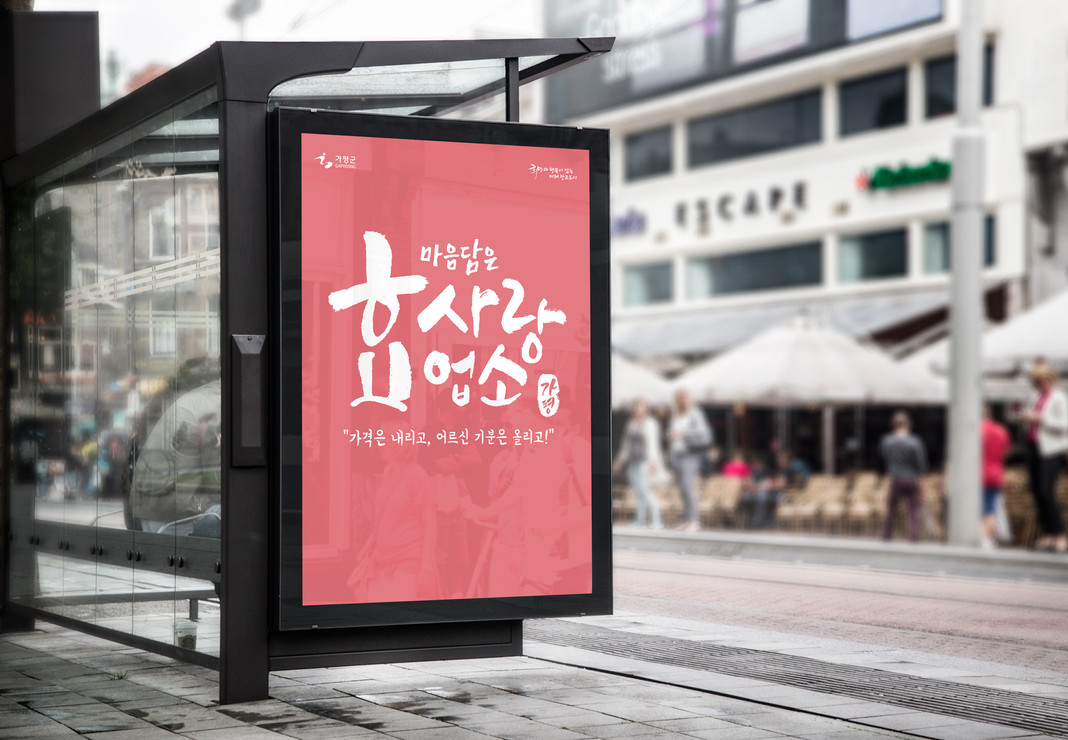 Bus Stop Billboard MockUp.jpg
