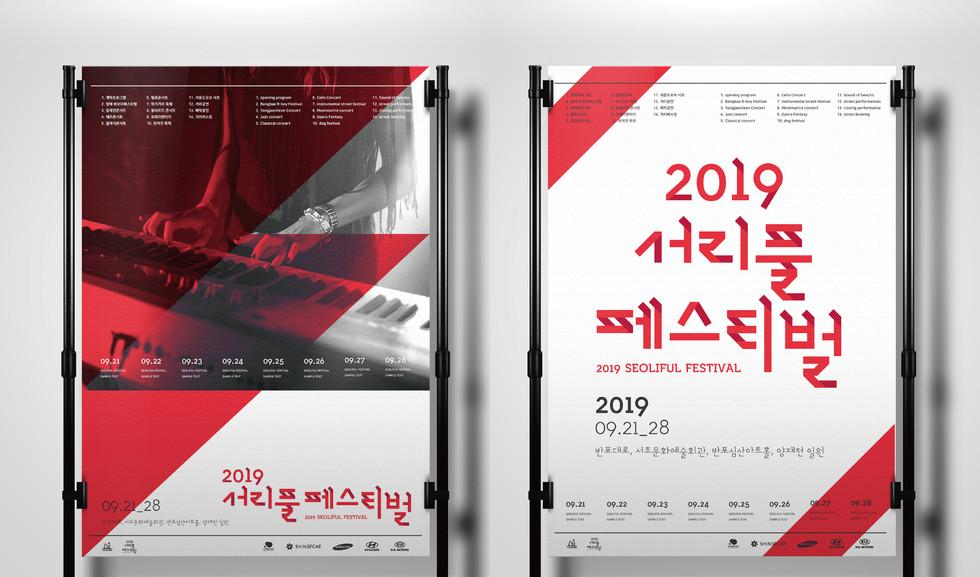Seoliful Festival BI Guideline-17.jpg