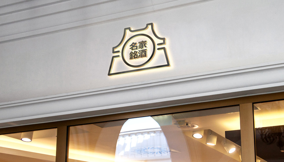Shop Facade Logo MockUp.jpg