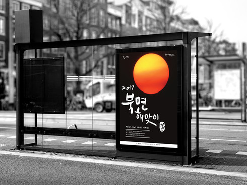Buk-Myeon Poster Graphic