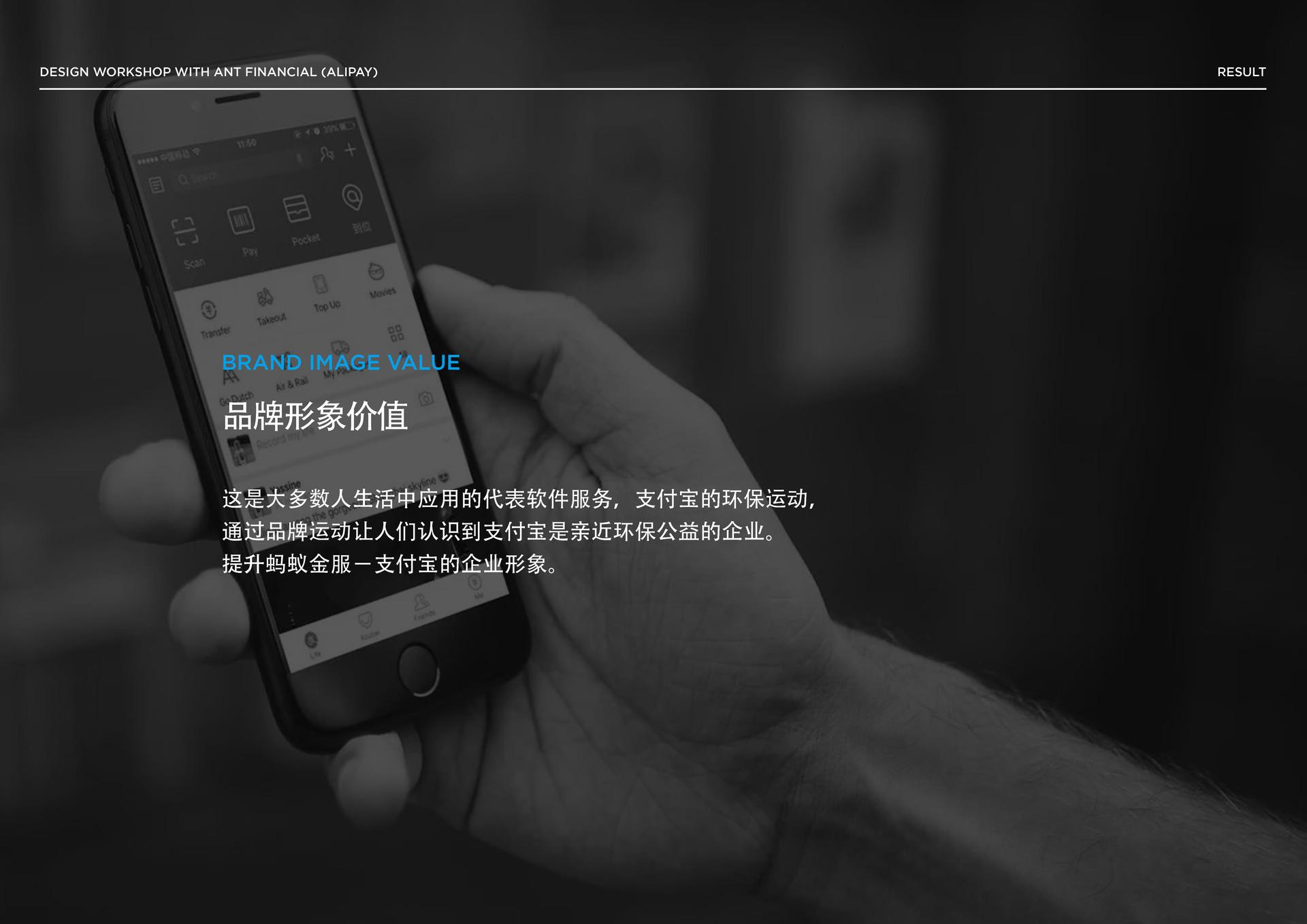 alipay_workshop_中文_페이지_49.jpg