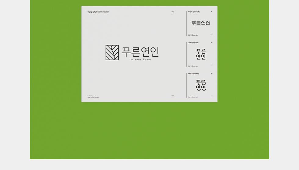 2020 푸른연인_대지 1 사본 8.png