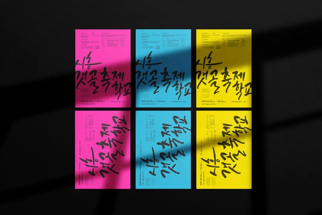 SGV Festival Poster Design
