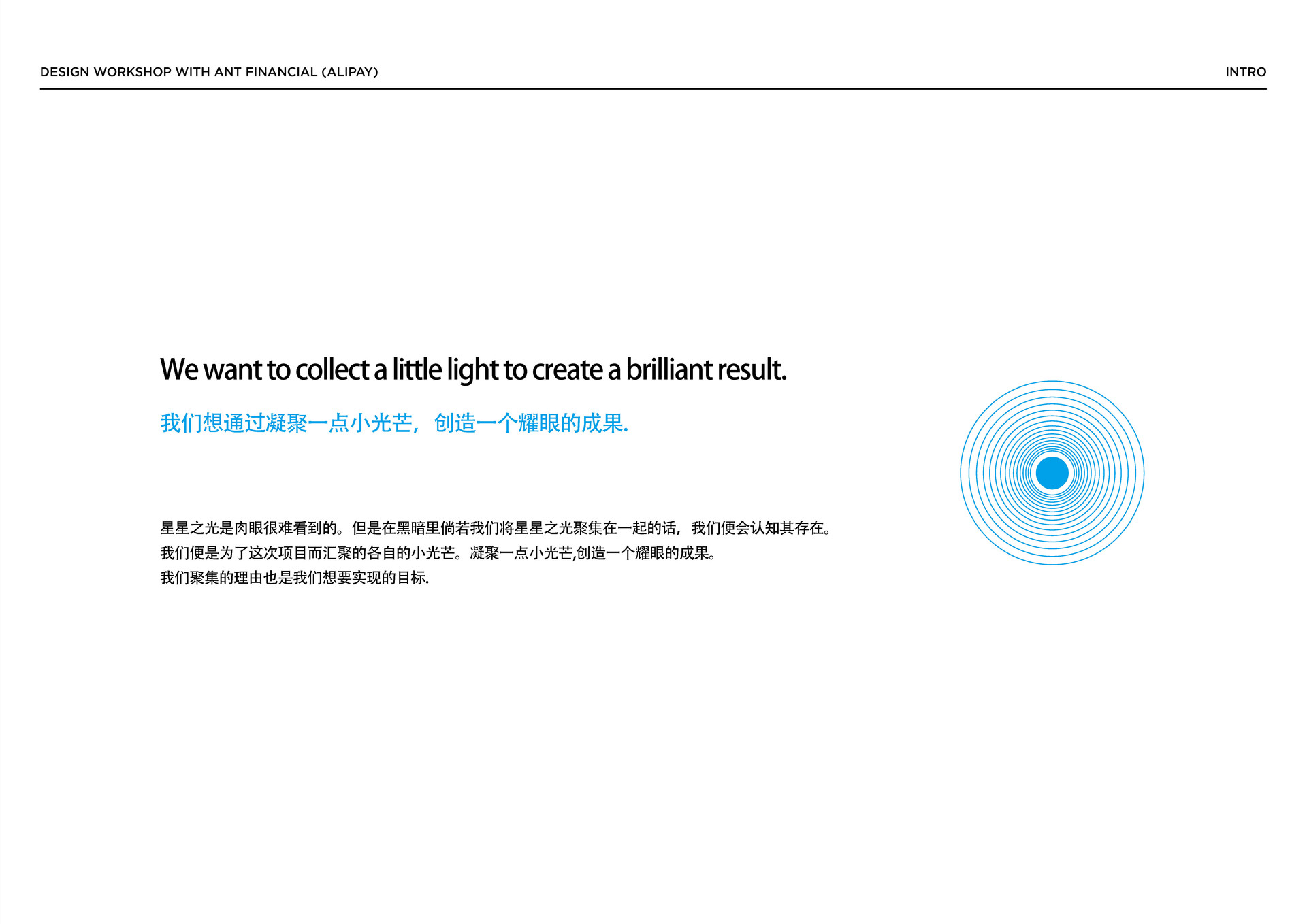alipay_workshop_中文_페이지_04.jpg