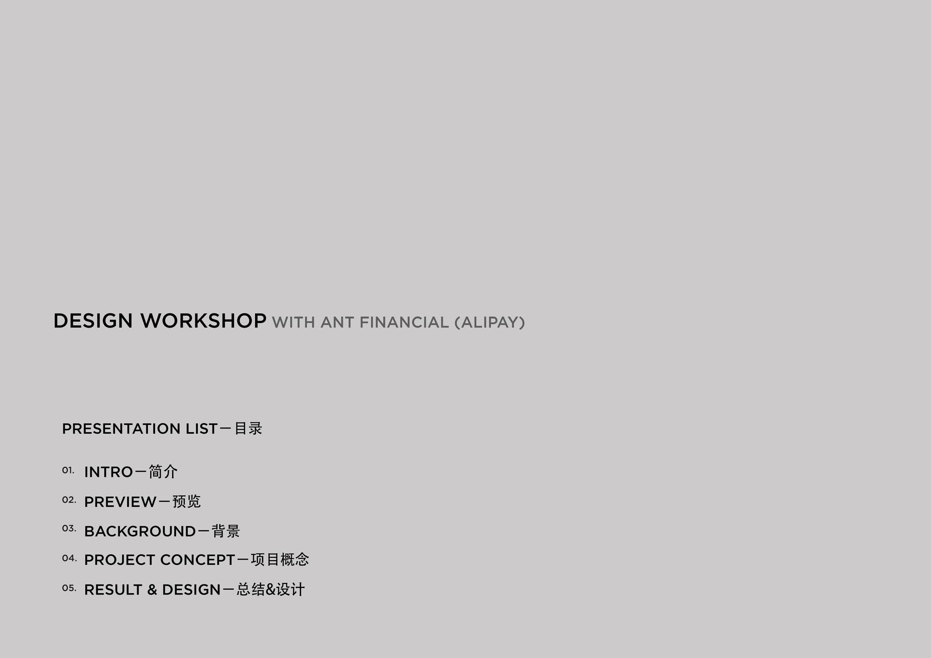alipay_workshop_中文_페이지_02.jpg