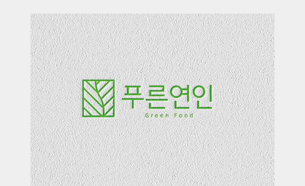 2020 푸른연인_대지 1 사본 2.png