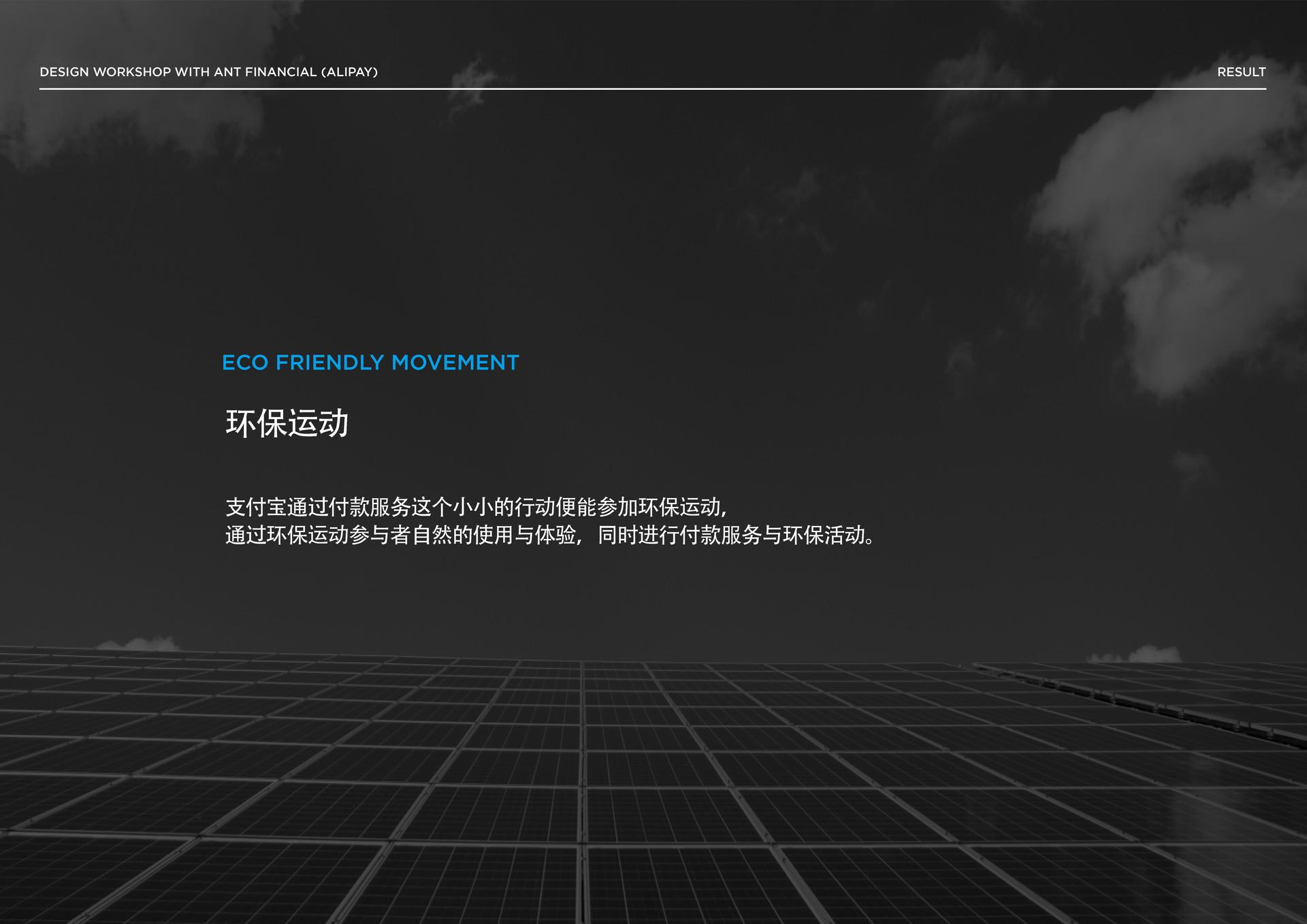alipay_workshop_中文_페이지_48.jpg