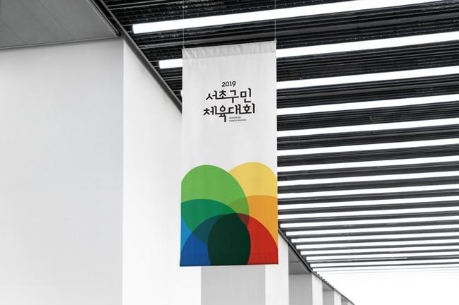 Seocho-gu Sports Festival