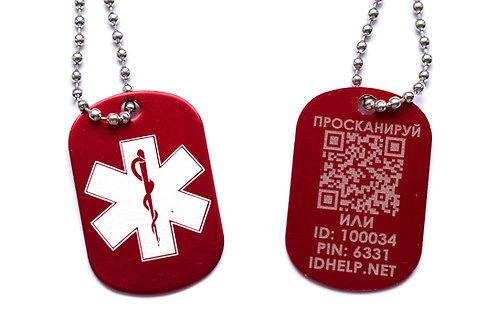 Медицинский ID кулон с цепочкой РУС