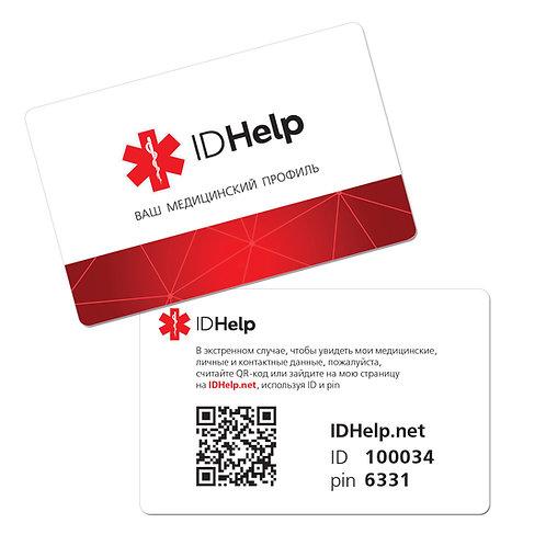 Персональная медицинская ID карточка РУС