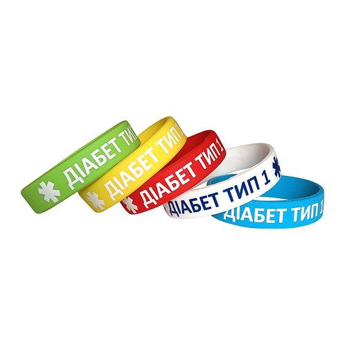Браслет диабетика силиконовый детский ДІАБЕТ ТИП 1 набор из 5-и штук