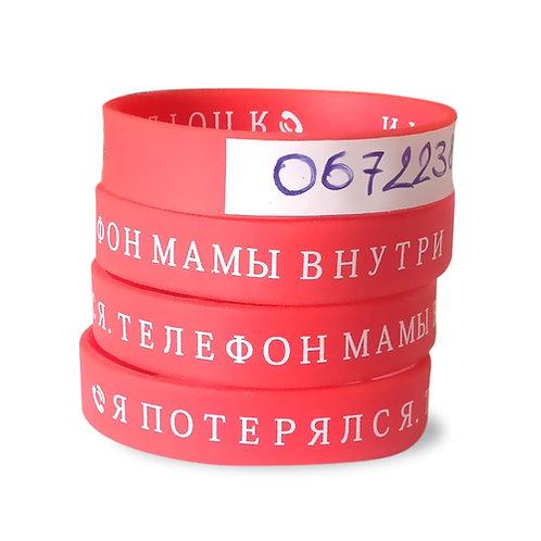 Браслет детский силиконовый непотеряшка С007 набор