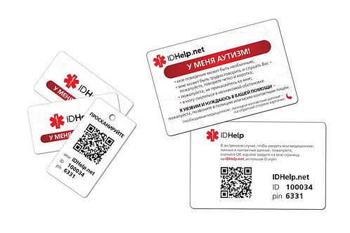 Набор карточек У МЕНЯ АУТИЗМ! IDHelp.net
