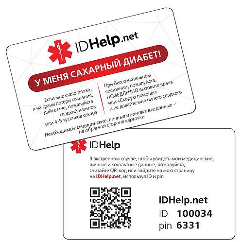 Картка діабетика IDHelp.net