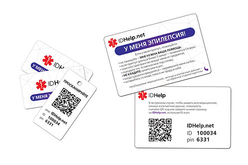 Набор карточек У МЕНЯ ЭПИЛЕПСИЯ! IDHelp.net