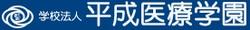 平成医療バナー