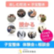 美フェス2019妊活.jpg