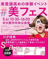 美フェスVIPチケットSample.jpg