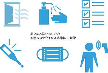 美フェスでの感染防止対策.jpg