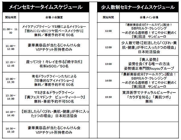 美フェスタイムスケジュール2019.jpg