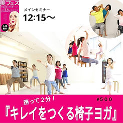 美フェス2019椅子ヨガ.jpg