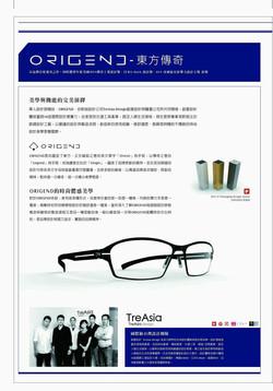 20130809_ORIGEND Loop雜誌_廣告稿_201803152139