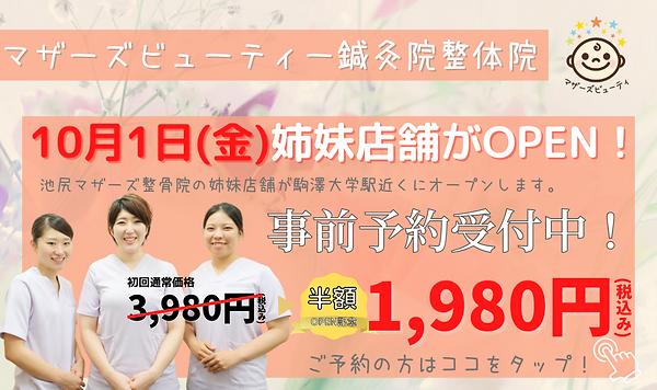 池尻マザーズ整骨院の姉妹店舗が駒澤大学駅近くにオープンします。 (3).png