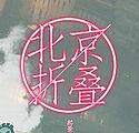 北京折叠.jpg