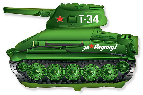"""Фольгированная фигура """"Танк Т-34"""" (79см)"""